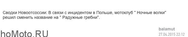 В связи с инцидентом в Новороссии, мотоклуб Ночные Волки решил сменить название на Радужные Гребни